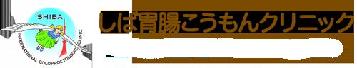 しば胃腸こうもんクリニック - Shiba International Anus Clinic